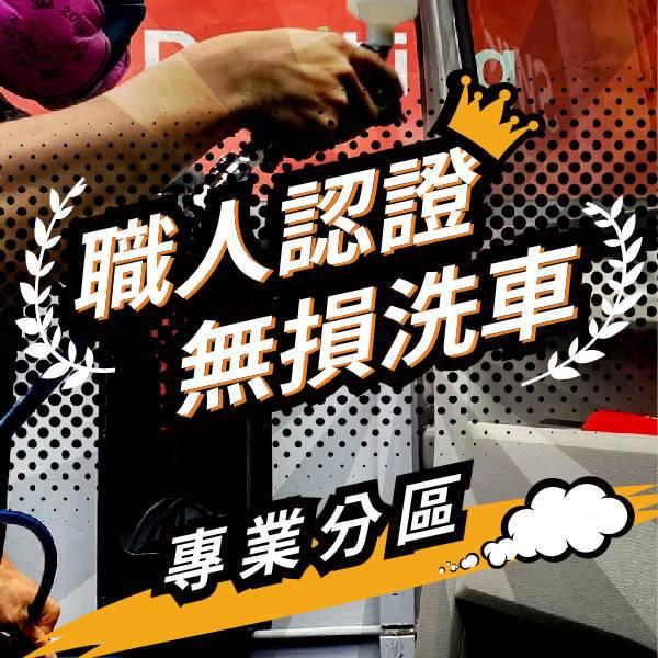 世界冠軍 | 職人認證無損洗車
