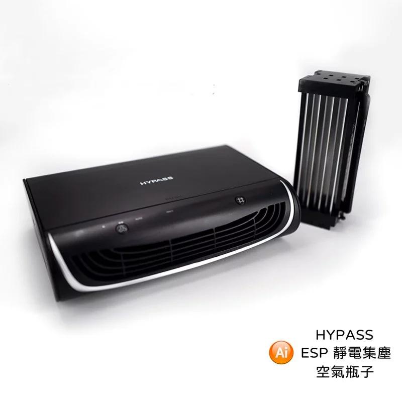 【2020旗艦新品】HYPASS智慧靜電集塵空氣瓶子(免耗材車用空氣清淨機)